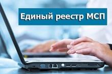 ФНС России рассказала об изменениях в едином реестре субъектов малого и среднего предпринимательства