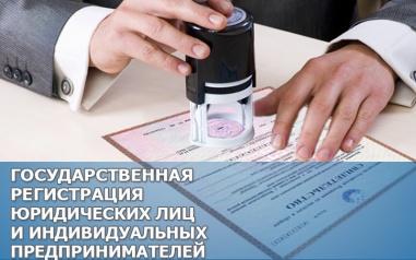 Регистрация фирмы и отсутствие ИНН